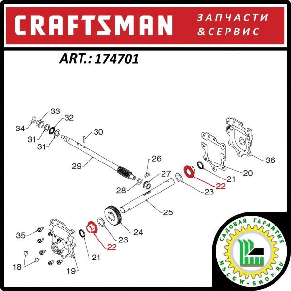 """Втулка вала шнеков 1x5/4"""" Craftsman 174701"""