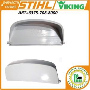 Индикатор заполнения травосборника Viking 6375-708-8000