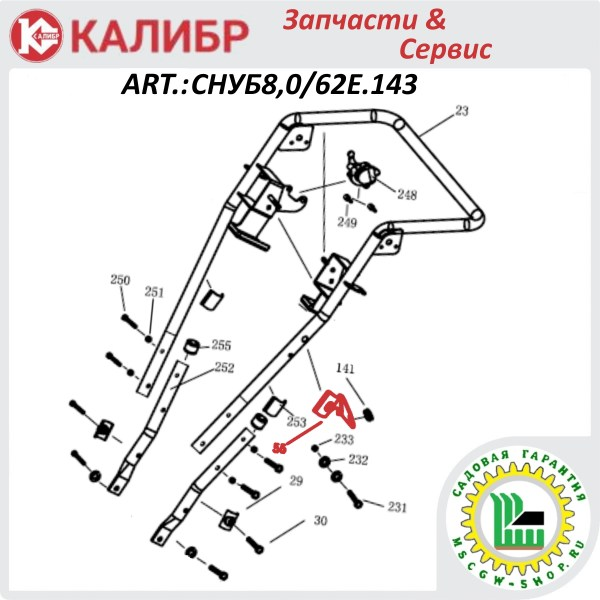 Кронштейн рычага поворота желоба Калибр СНУБ8,0/62Е.143