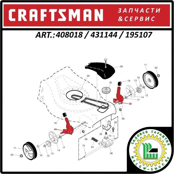 """Регулятор высоты кошения 1/2"""" Craftsman 408018 / 431144 / 195107"""