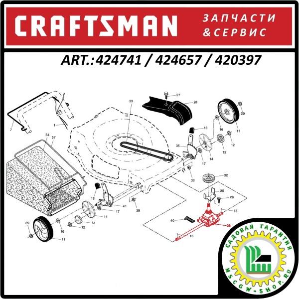 "Редуктор привода колес 1/2""x480 мм. CRAFTSMAN 424741 / 424657 / 420397"