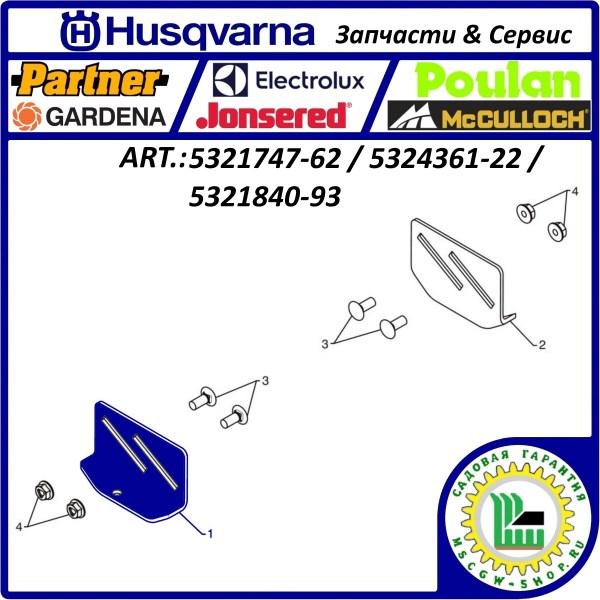 Лыжа опорная 78x109 мм. левая Husqvarna 5321747-62 / 5324361-22 / 5321840-93