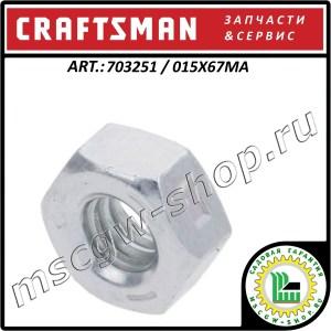 "Гайка 1/4""-20UNC Craftsman 703251 / 015X67MA"
