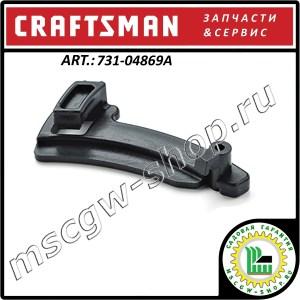 Крепление желоба выброса снега Craftsman 731-04869A