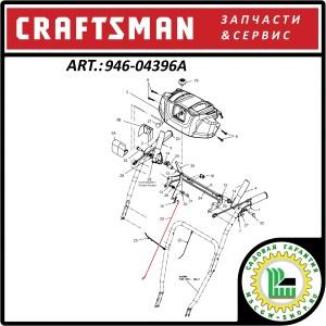 """Трос переключения скоростей 21.5"""" Craftsman 946-04396A"""