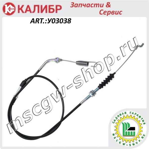 Трос включения привода шнеков 1135x1410 мм. КАЛИБР У03038