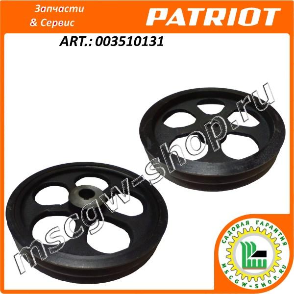 Шкив привода шнеков двойной 20x198 мм. PATRIOT 003510131