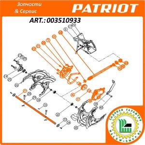 Редуктор в сборе 19×490 мм. PATRIOT 003510933
