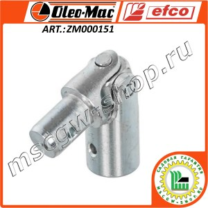 Кардан соединительный рычагов поворота желоба выброса 10x14x71 мм. OLEO-MAC / EFCO ZM000151