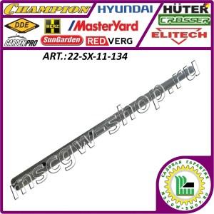 Вал привода шнеков 19x542 мм. 22-SX-11-134