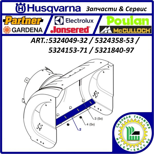 "Нож подрезной 26.5""/ 673 мм. HUSQVARNA 5324049-32 / 5324358-53 / 5324153-71"