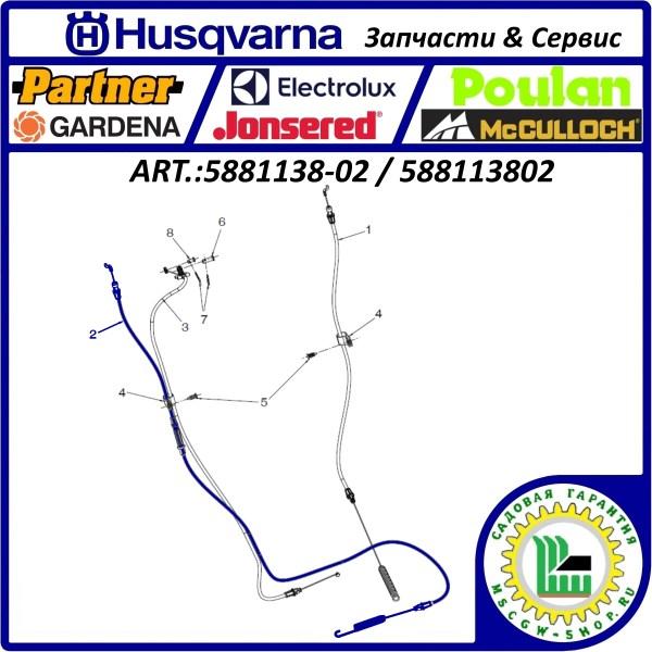 Трос включения привода шнеков HUSQVARNA 5881138-02 / 588113802