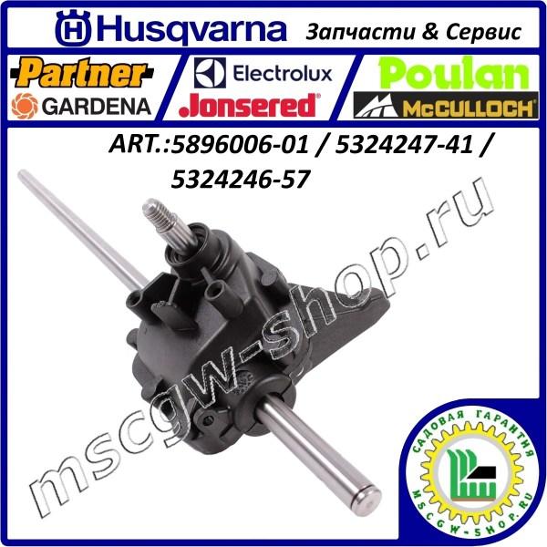 "Редуктор привода колес 1/2""x480 мм. HUSQVARNA 5896006-01 / 5324247-41 / 5324246-57"