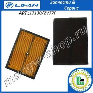 Фильтр воздушный 220x163x29 мм. LIFAN 17130/2V77F