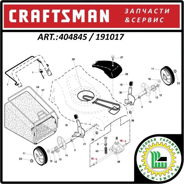 Штифт привода шестерни 4.5x19 мм. CRAFTSMAN 404845 / 191017