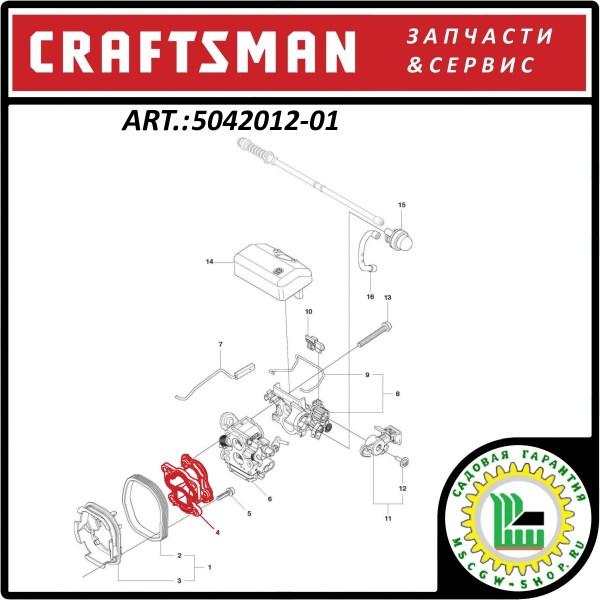Впускной коллектор CRAFTSMAN 504201201