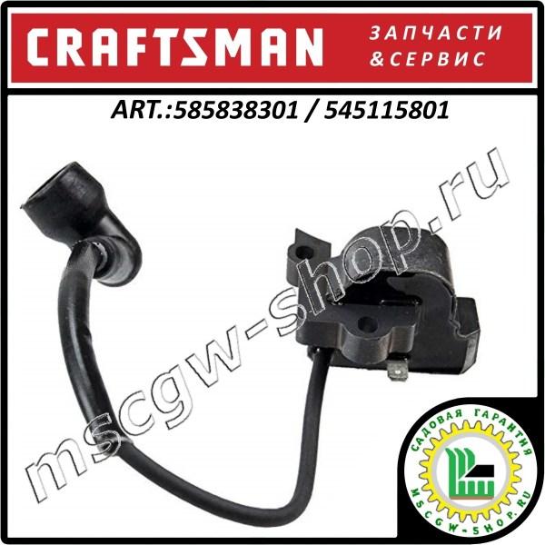 Катушка зажигания CRAFTSMAN 585838301 / 545115801