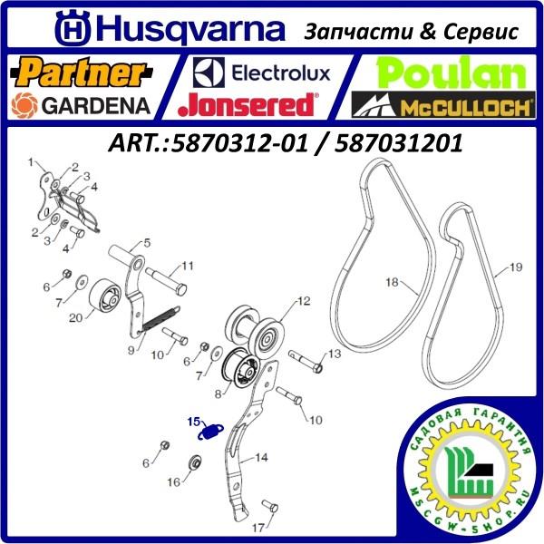 Пружина рычага ролика натяжения ремня привода шнеков 1.8x17.5x50 мм. HUSQVARNA 5870312-01 / 587031201