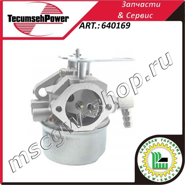 Карбюратор для двигателей TECUMSEH 640169