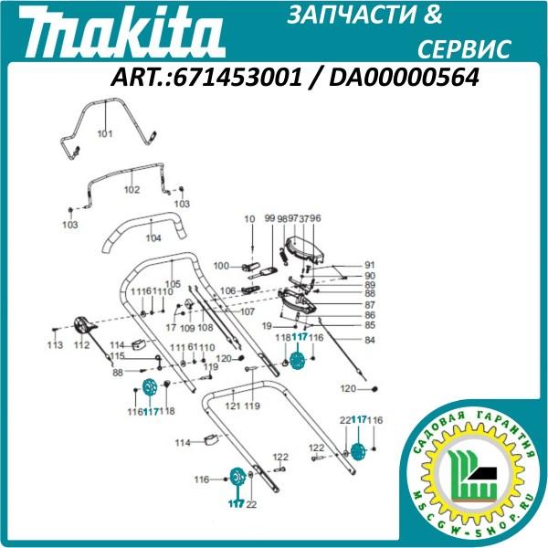 Фигурная рукоятка MAKITA 63 мм. 671453001 / DA00000564