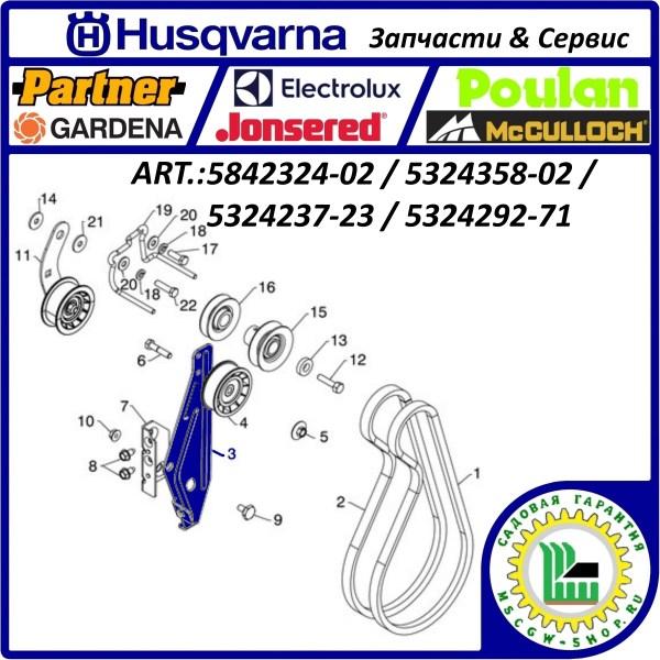 Кронштейн ролика натяжения ремня привода шнеков HUSQVARNA 5842324-02 / 5324358-02 / 5324237-23 / 5324292-71