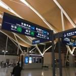 中国の空港ではモバイルバッテリーにご注意下さい
