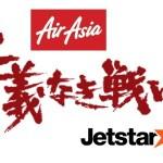 エアアジア vs ジェットスター!お得なのはどっち?