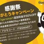タイガーエア台湾・受託手荷物20kg+座席指定=1400円!全路線 Tigersmart 半額