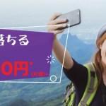 香港エクスプレスで恋に落ちよう ❤ 片道4680円~セール開催中