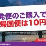 香港エクスプレス航空・キャンペーンで復路を10円で購入する方法