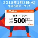 ソウルへ片道500円~!!チェジュ航空・スーパーセールに備えよう