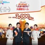 韓国へ2000円~!チェジュ航空・年間1000万人搭乗記念セール