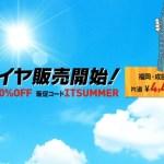 タイガーエア台湾・夏ダイヤ販売開始先取りセール第2弾!