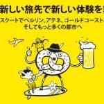 ハワイ最安!就航記念セールより安い往復18000円~!スクートがセール開催
