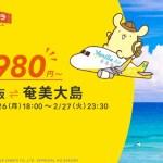 セール!バニラエアなら奄美大島へ980円~!もうすぐ海開きの奄美へ夏を先取りしに行こう