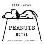 神戸に今夏オープンするピーナッツホテル・ファンクラブ会員はプレオープン先行宿泊も