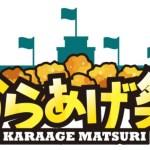 今年もやります!甲子園からあげ祭(^^) からあげ食べに甲子園球場に行こう!