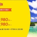 夏休みの沖縄が1980円~!バニラエアが国際線含む10路線でセール開催中