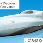 憧れの新幹線が勢揃い・運転席にも座れます!山陽新幹線ふれあいデー