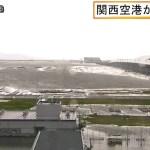 関西国際空港が浸水被害で閉鎖・2018.9.4(火) 台風21号(チェービー)の爪痕