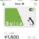 iphone で モバイルSuica が使えない時の原因と解決法!