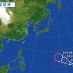 知ってるとハナタカ(^^) 次に発生する台風の名前は〇〇〇〇(^_-)-☆