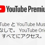 CM無しで超快適!申し込みも簡単で3か月無料!YouTube Premium は試す価値ありあり(^_-)-☆