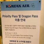悲報・釜山の大韓航空ラウンジでプライオリティパスでの入場を拒否された(>_<)