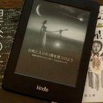 Kindleはセールがお得!Amazonのcyber mondayが始まりました