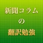 大人の英語学習:新聞コラムの翻訳 2017.2.18