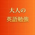 大人の英語勉強:新聞コラムの翻訳, 東奥日報『天地人』