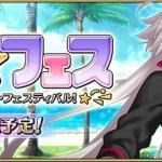 【FGO】2018年夏イベントの配布鯖は水着邪ンヌだってさ!