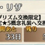 【FGO】凸ベラ・リザが欲しい!マナプリ5000個集め中
