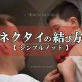 【簡単】ネクタイの結び方(動画付)シンプルノット編